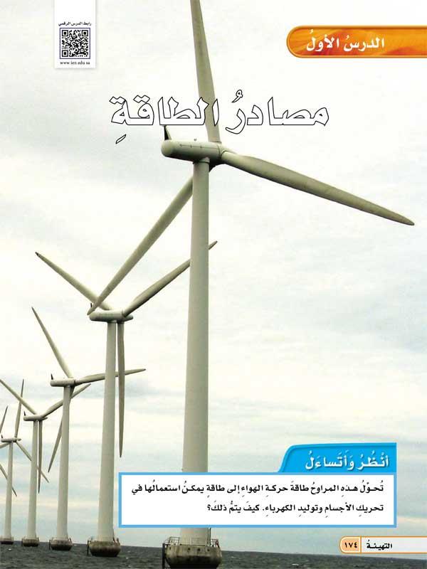 الدرس الأول مصادر الطاقة