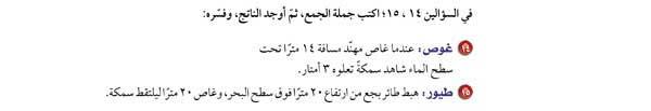 اكتب جملة الجمع، ثم أوجد الناتج، وفسره :
