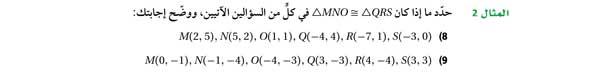 حدد ما إذا كان المثلث MNO=QRS
