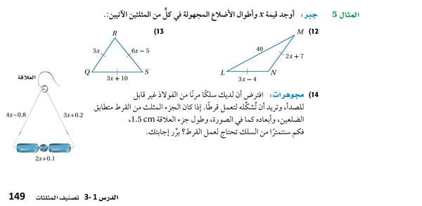 أوجد قيمة x وأطوال الأضلاع المجهولة