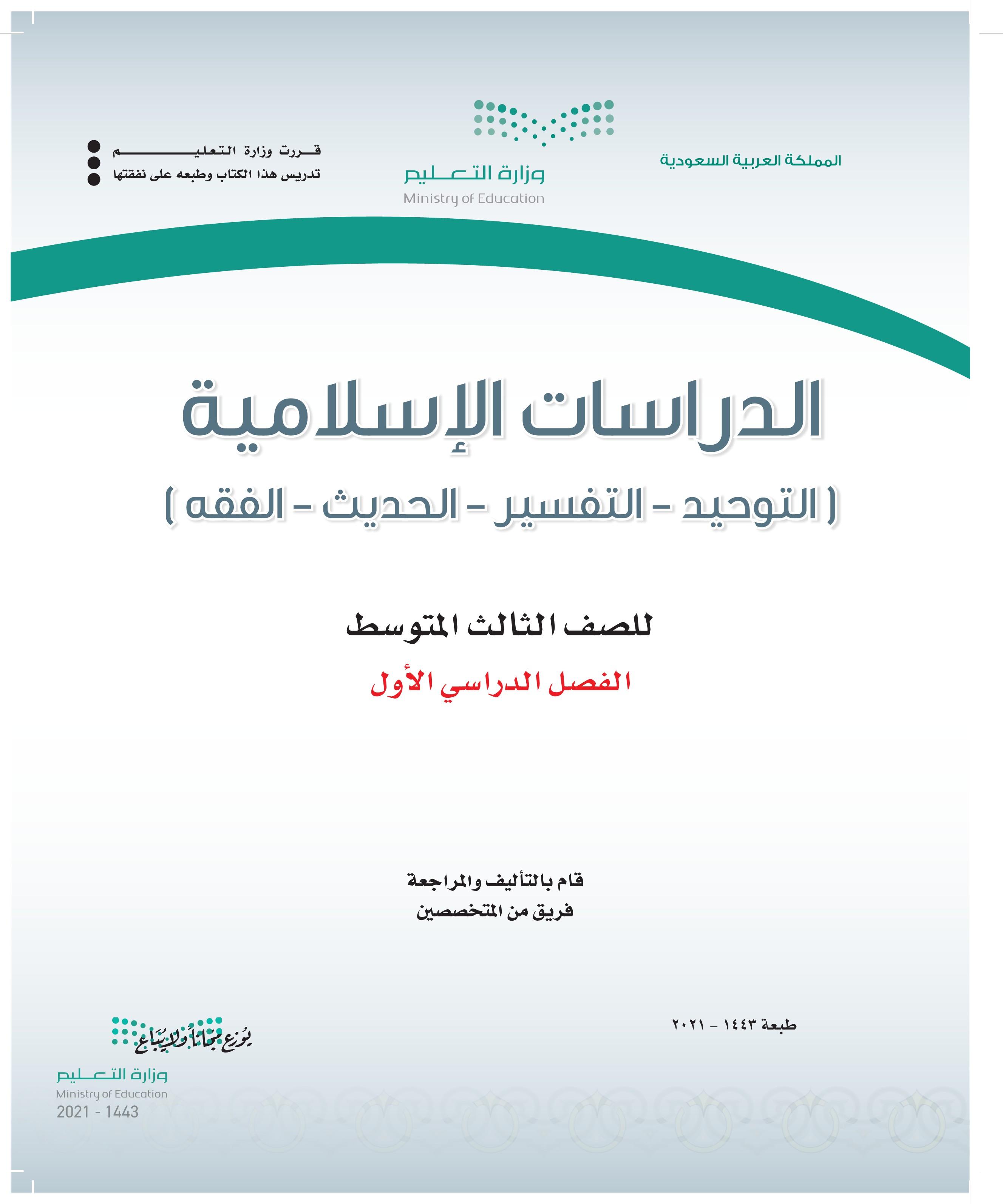 الدراسات-الإسلامية-الفصل-الأول