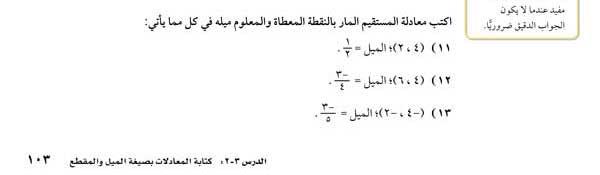 اكتب معادلة المستقيم المار بالنقطة المعطاة والمعلوم ميله في كل مما يأتي