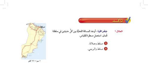 أوجد المسافة الفعلية بين كل مدينتين في سلطنة عمان