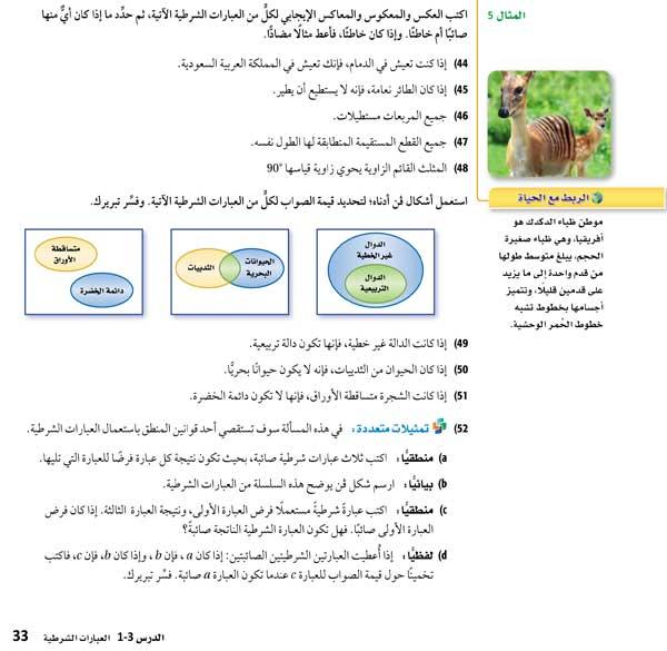 أكتب العكس والمعكوس والمعاكس الإيجابي لكل من العبارات الشرطية