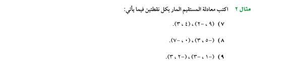 اكتب معادلة المستقيم المار بكل نقطتين فيما يأتي