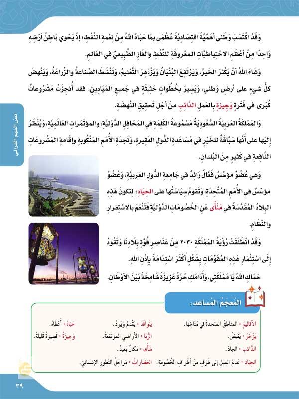 تابع وطني المملكة العربية السعودية2