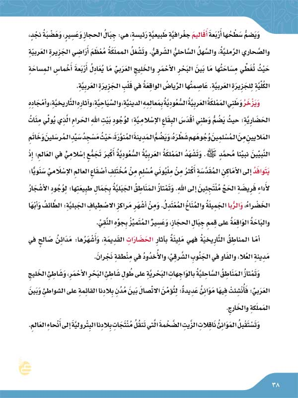 تابع وطني المملكة العربية السعودية1