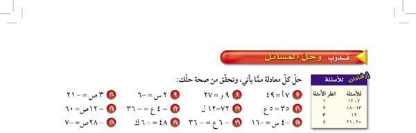حل كل معادلة مما يأتي وتحقق من صحة حلك