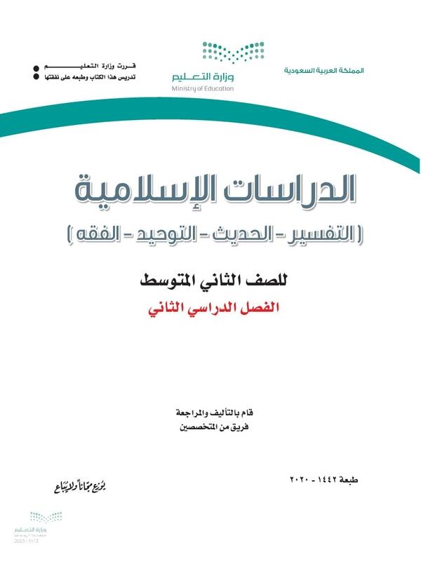 الدراسات-الإسلامية-الفصل-الثاني