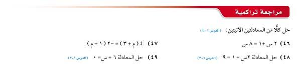 حل كلاً من المعادلتين الآتيتين