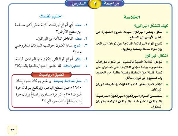 مراجعة الدرس2 ص63