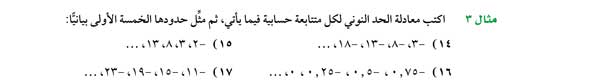 اكتبى معادلة الحد النووني لكل متتابعة حسابية ثم مثل حدودها الخمسة الأولى بيانياً