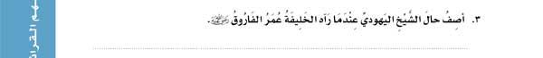 أصف حال الشيخ اليهودي