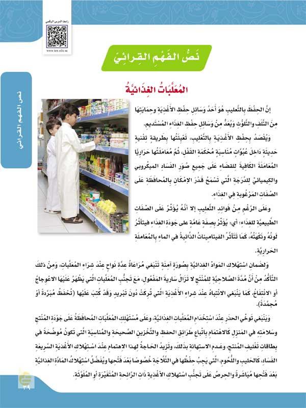 المعلبات الغذائية