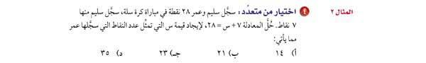 حل المعادلة لإيجاد قيمة س