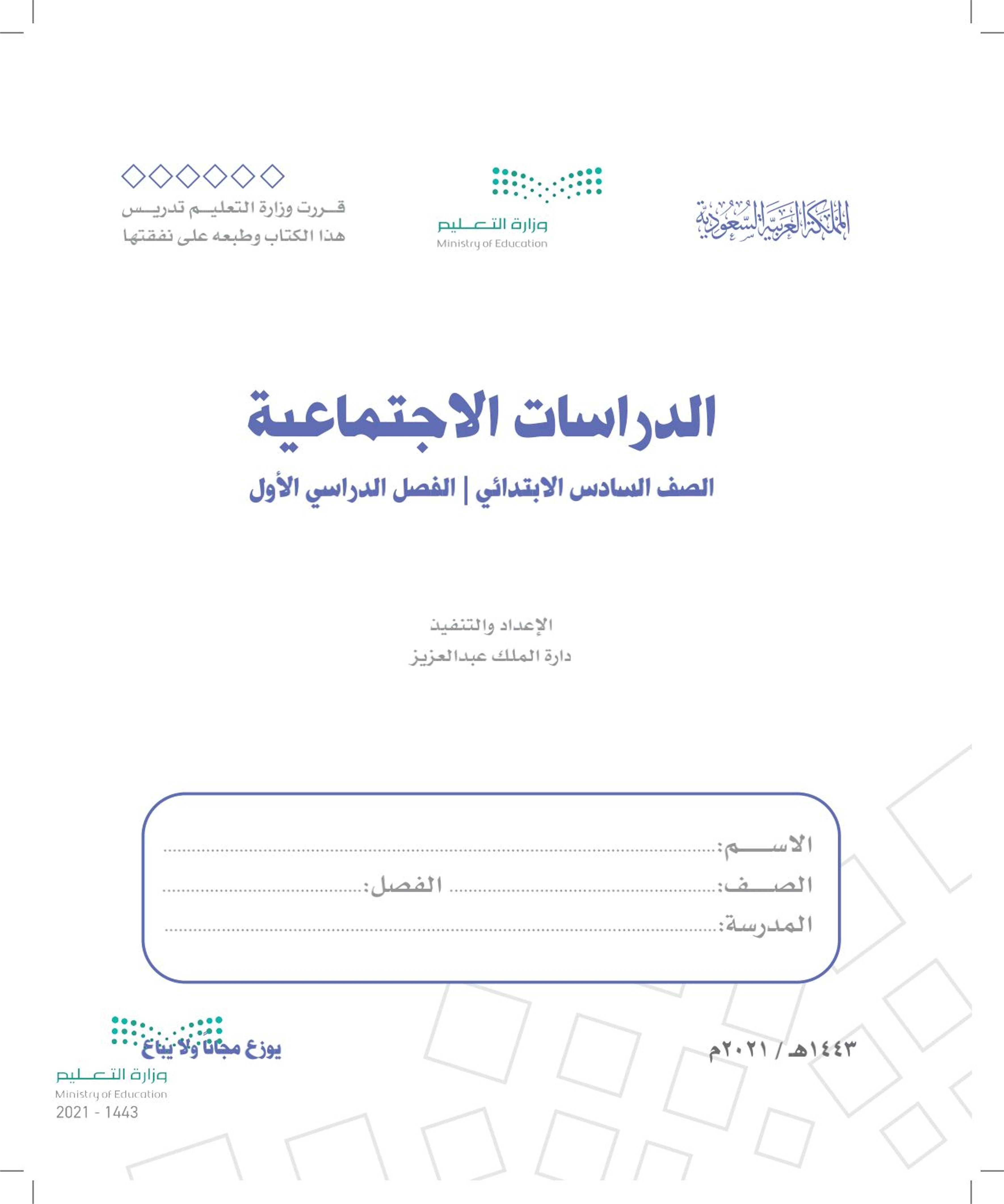 الدراسات-الاجتماعية-الفصل-الأول