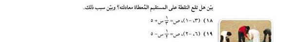 بين هل تقع النقطة على المستقيم المعطاه معادلته