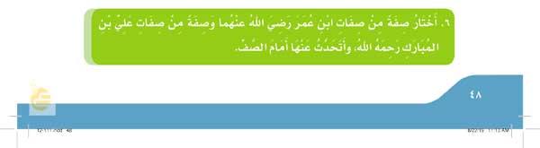 أختار صفة من صفات ابن عمر وصفهة من صفات علي بن المبارك
