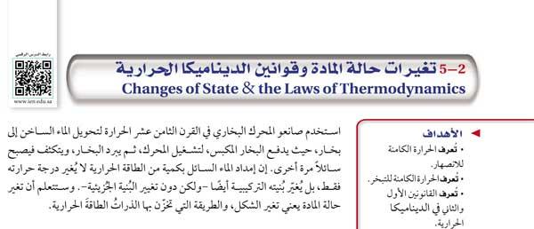 2-5 تغيرات حالة المادة وقوانين الديناميكا الحرارية