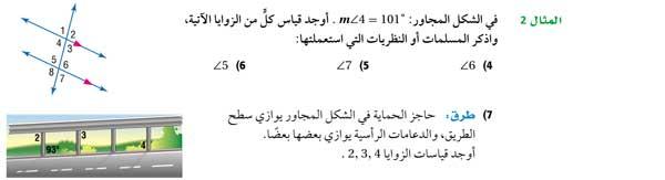 أوجد قياس كل من الزوايا الآتية واذكر المسلمات أو النظريات التي استعملتها