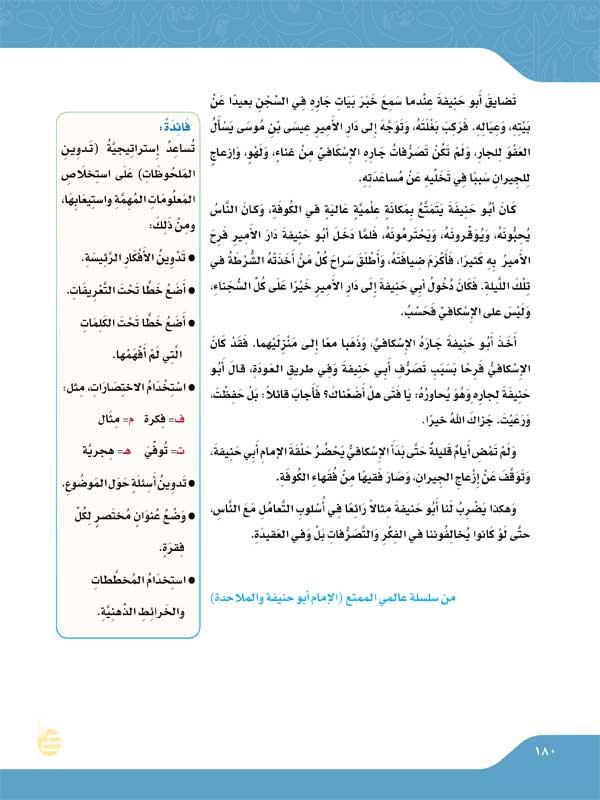 تابع الإمام أبو حنيفة والإسكافي