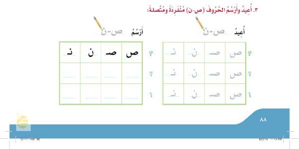 أعيد وأرسم الحروف ص-ن منفردة ومتصلة