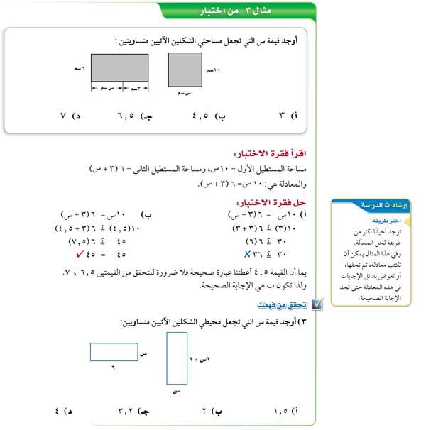 مثال3 من اختبار