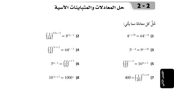 حل كل معادلة