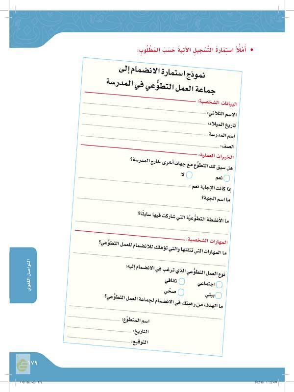 املأ استمارة التسجيل الآتية حسب الملطوب