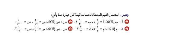 استعمل القيم المعطاة لحساب قيمة كل عبارة