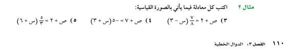 اكتب كل معادلة فيما يأتي بالصورة القياسية