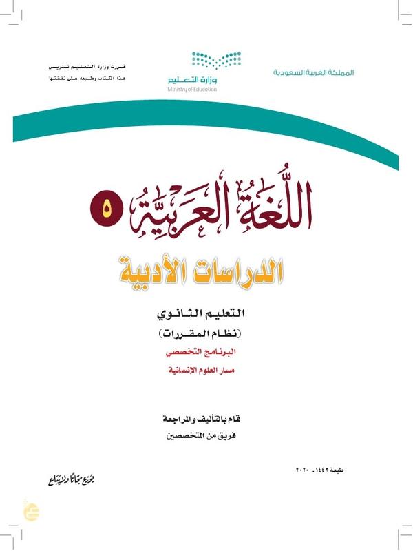 اللغة-العربية-الدراسات-الأدبية