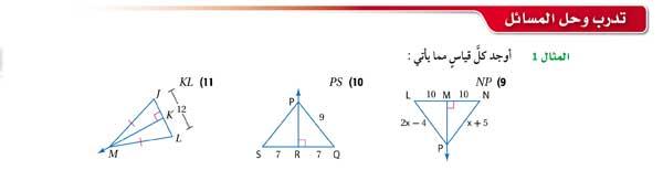أوجد قياس NP - PS - KL