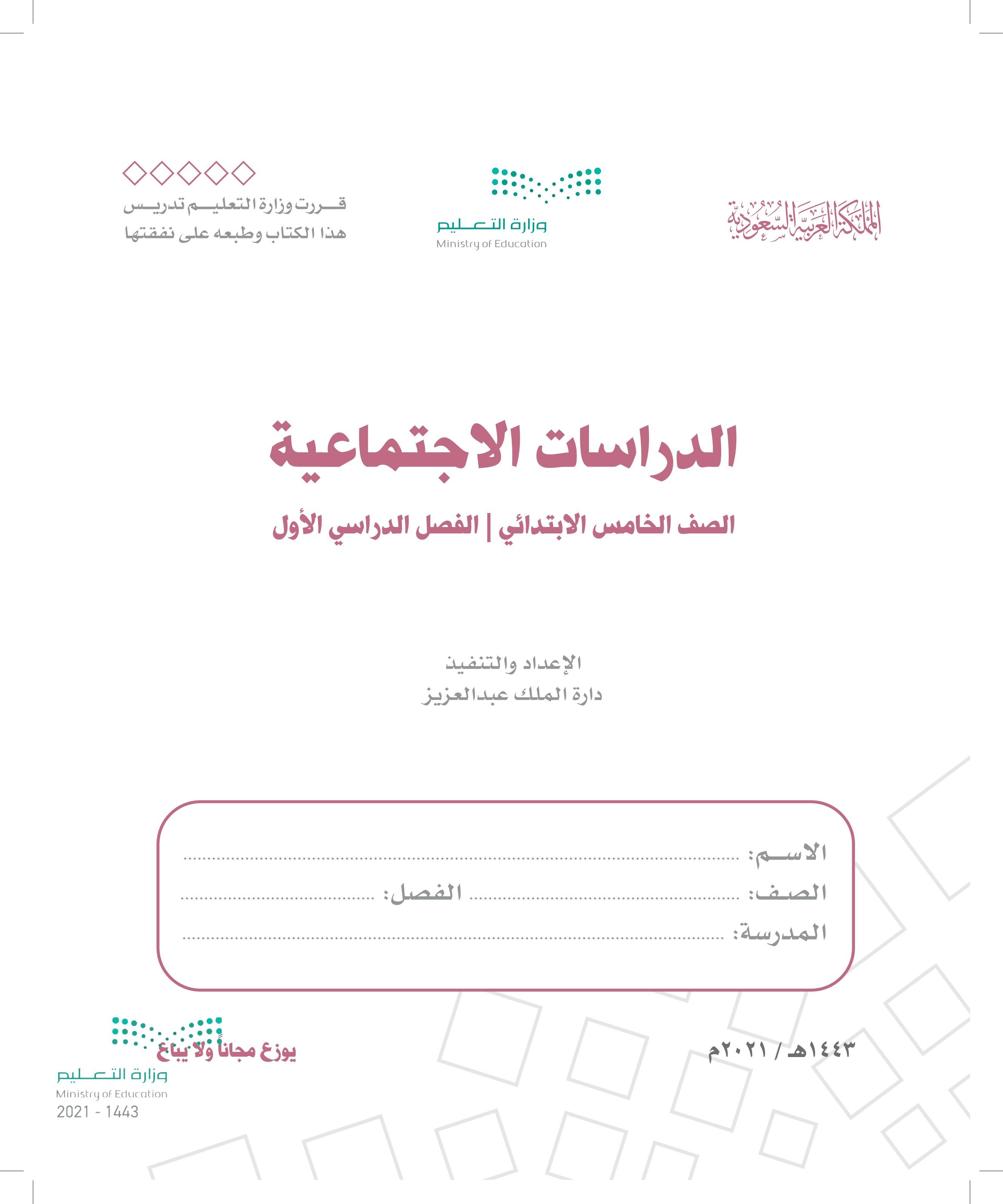 الدراسات-الاجتماعية-والمواطنة-الفصل-الأول