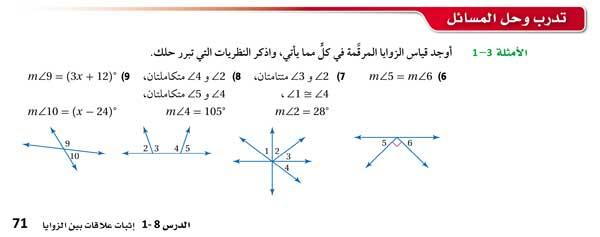 أوجد قياس الزوايا واذكر النظريات التي تبرر حلك