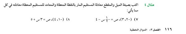 اكتب بصيغة الميل والمقطع معادلة المستقيم المار بالنقطة المعطاة والمعامد للمستقيم المعطاة معادلته: