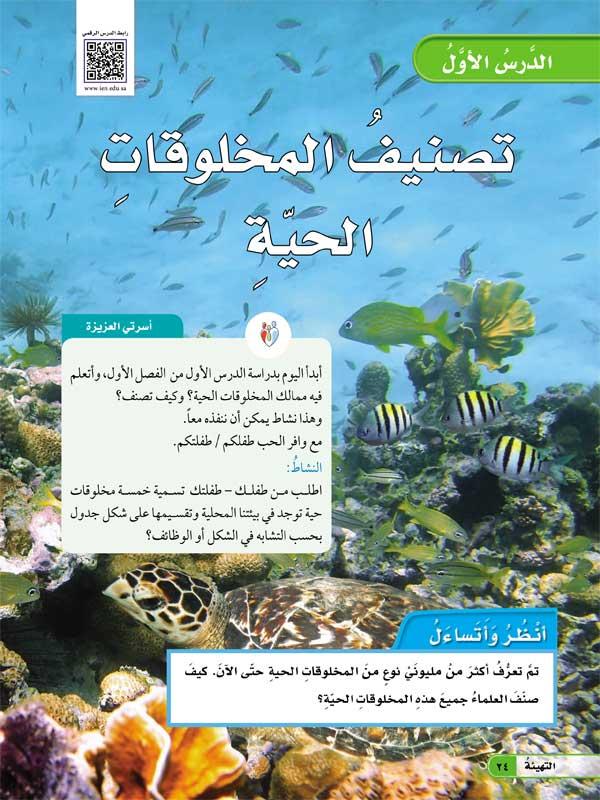 الدرس الأول تصنيف المخلوقات الحية