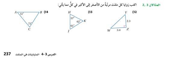 اكتب زوايا كل مثلث مرتبة