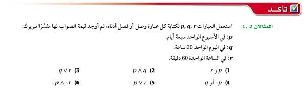 استعمل العبارات p,q,r لكتابة كل عبارة وصل أو فصل