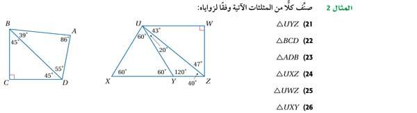 صنف كلاً من المثلثات الآتية: