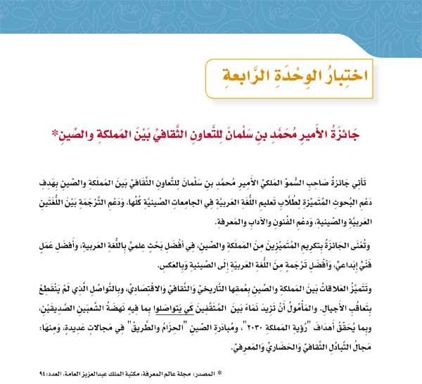 جائزة الأمير محمد بن سلمان للتعاون الثقافي بين المملكة والصين