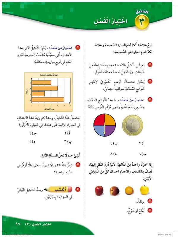 اختبار الفصل 3