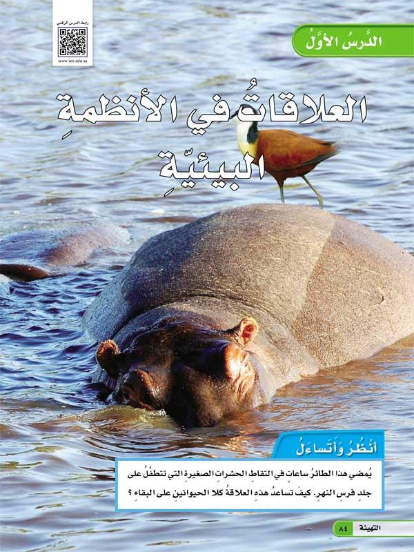 الدرس الأول العلاقات في الأنظمة البيئية