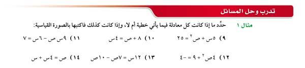 حدد ما إذا كانت كل معادلة فيما يأتي خطية أم لا:
