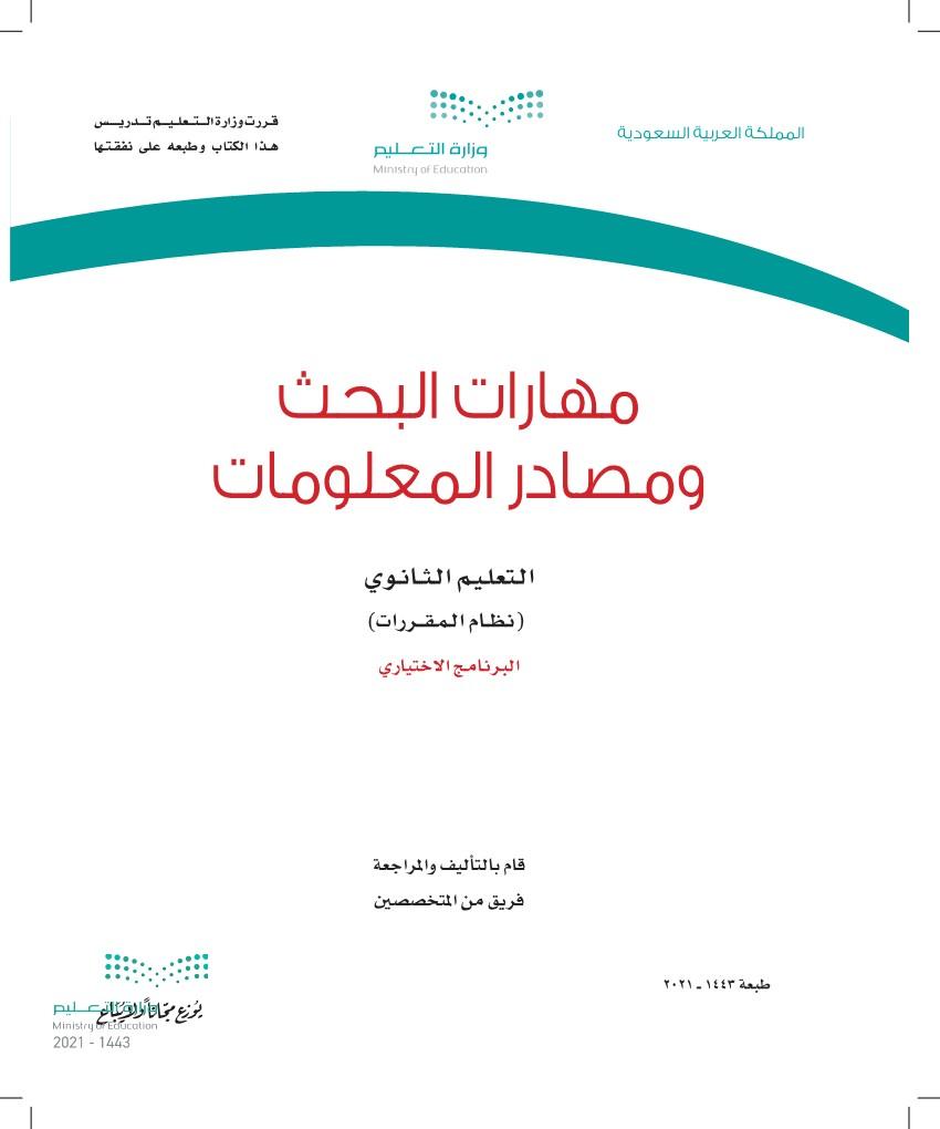 مهارات-البحث-ومصادر-المعلومات