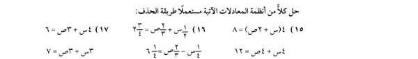 حل كلاً من أنظمة المعادلات الآتية، مستعملاً طريقة الحذف