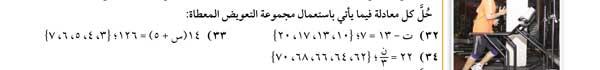 حل كل معادلة باستعمال مجموعة التعويض المعطاة