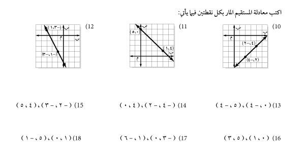 اكتب معادلة المستقيم المار بكل نقطتين