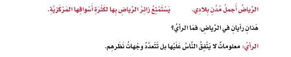 هذان رأيان في الرياض فما الرأي