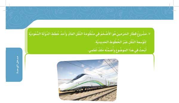 بحث عن موضوع مشروع قطار الحرمين